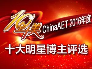 十全十美 ChinaAET 2016年度十大明星博主评选活动开启
