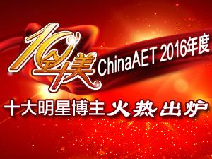 ChinaAET 2016年度十大明星博主评选结果揭晓