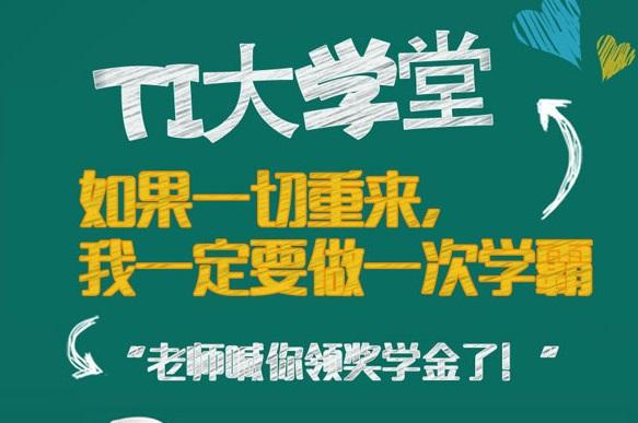"""【状元榜】""""TI大学堂""""第一学期中榜名单发布!"""
